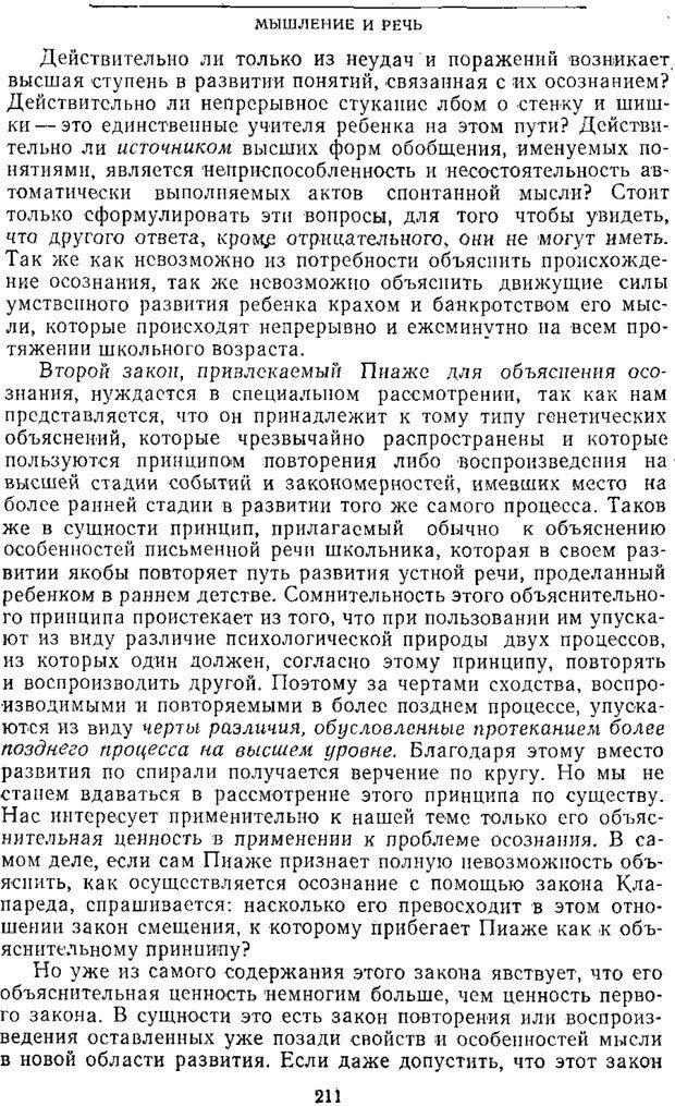 PDF. Том 2. Проблемы общей психологии. Выготский Л. С. Страница 209. Читать онлайн