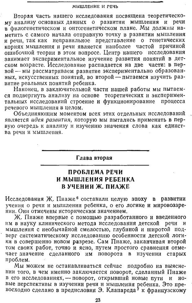 PDF. Том 2. Проблемы общей психологии. Выготский Л. С. Страница 21. Читать онлайн