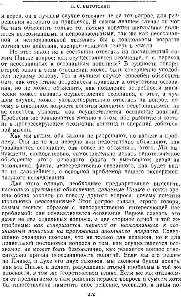 PDF. Том 2. Проблемы общей психологии. Выготский Л. С. Страница 210. Читать онлайн
