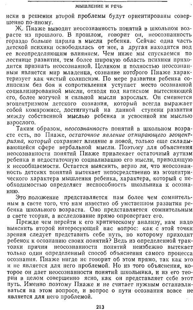 PDF. Том 2. Проблемы общей психологии. Выготский Л. С. Страница 211. Читать онлайн