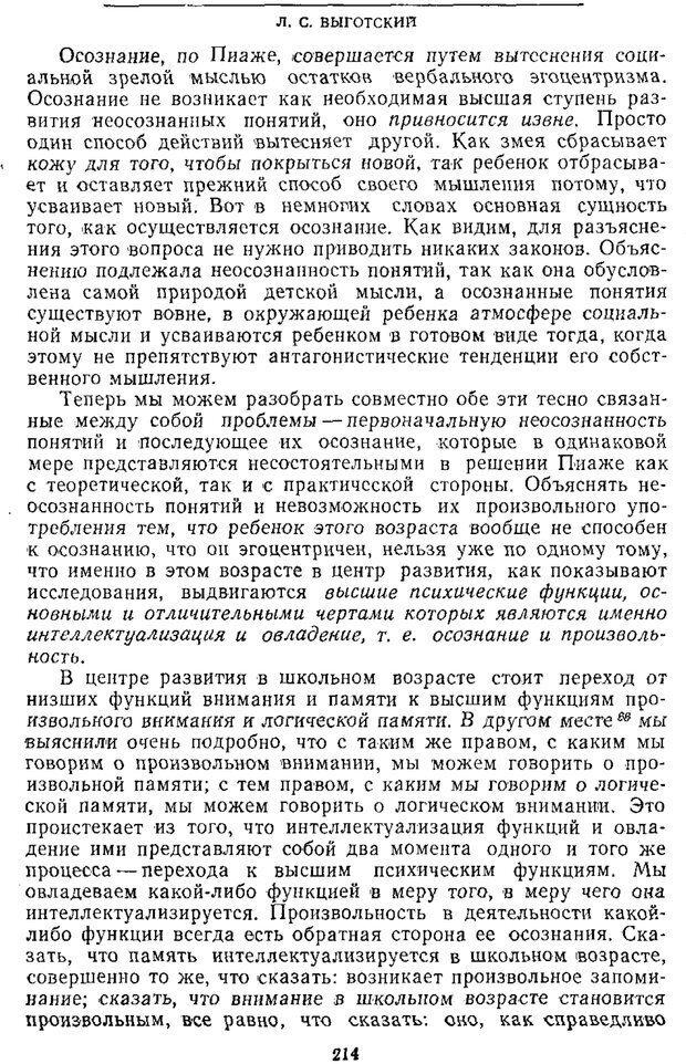 PDF. Том 2. Проблемы общей психологии. Выготский Л. С. Страница 212. Читать онлайн