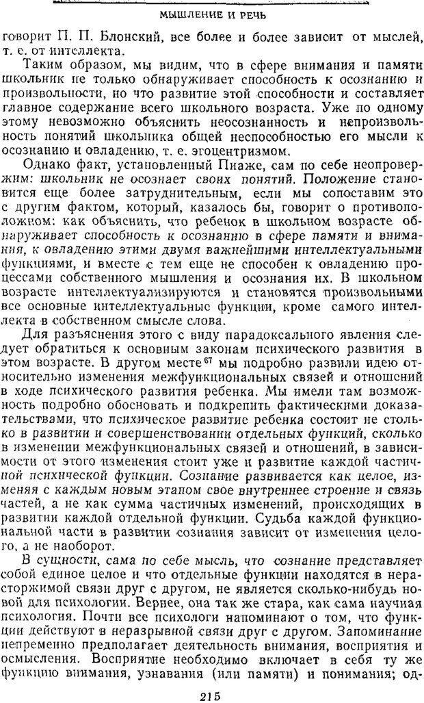 PDF. Том 2. Проблемы общей психологии. Выготский Л. С. Страница 213. Читать онлайн