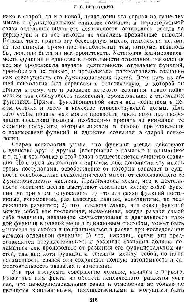 PDF. Том 2. Проблемы общей психологии. Выготский Л. С. Страница 214. Читать онлайн