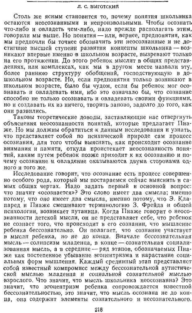 PDF. Том 2. Проблемы общей психологии. Выготский Л. С. Страница 216. Читать онлайн