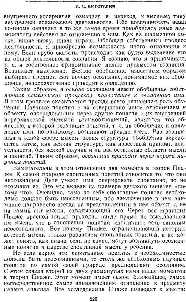 PDF. Том 2. Проблемы общей психологии. Выготский Л. С. Страница 218. Читать онлайн