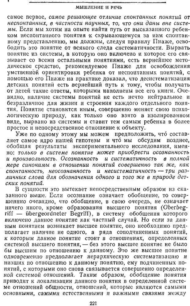 PDF. Том 2. Проблемы общей психологии. Выготский Л. С. Страница 219. Читать онлайн