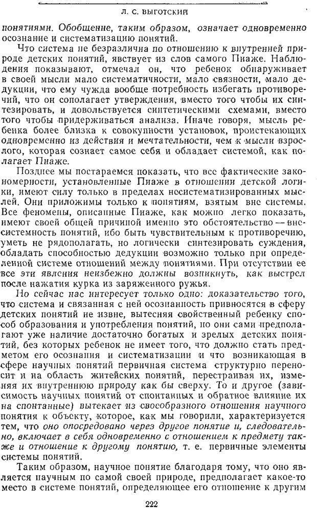 PDF. Том 2. Проблемы общей психологии. Выготский Л. С. Страница 220. Читать онлайн