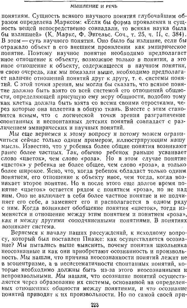 PDF. Том 2. Проблемы общей психологии. Выготский Л. С. Страница 221. Читать онлайн