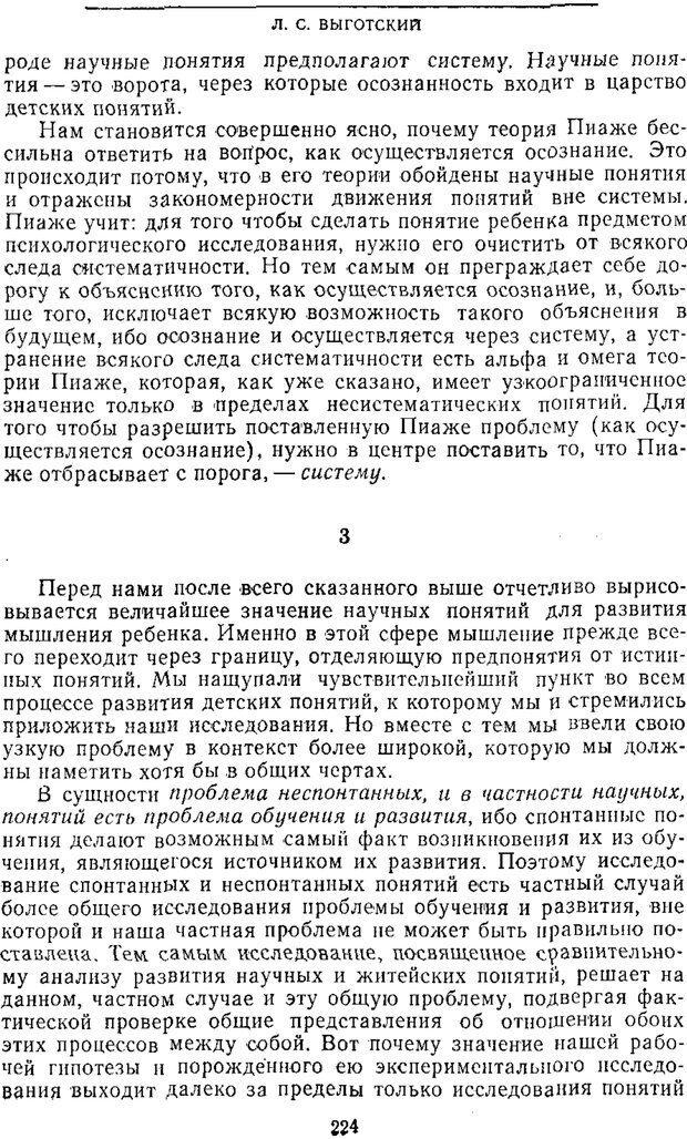 PDF. Том 2. Проблемы общей психологии. Выготский Л. С. Страница 222. Читать онлайн