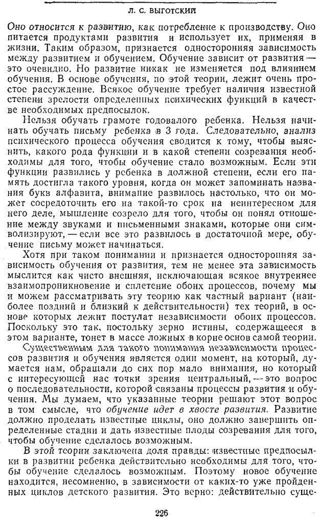 PDF. Том 2. Проблемы общей психологии. Выготский Л. С. Страница 224. Читать онлайн
