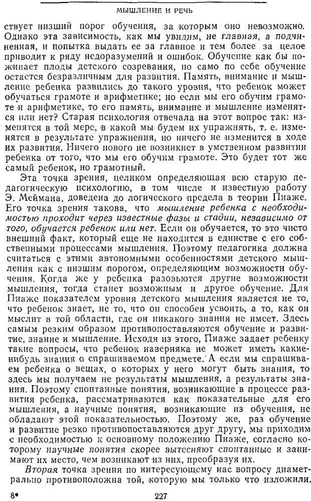 PDF. Том 2. Проблемы общей психологии. Выготский Л. С. Страница 225. Читать онлайн