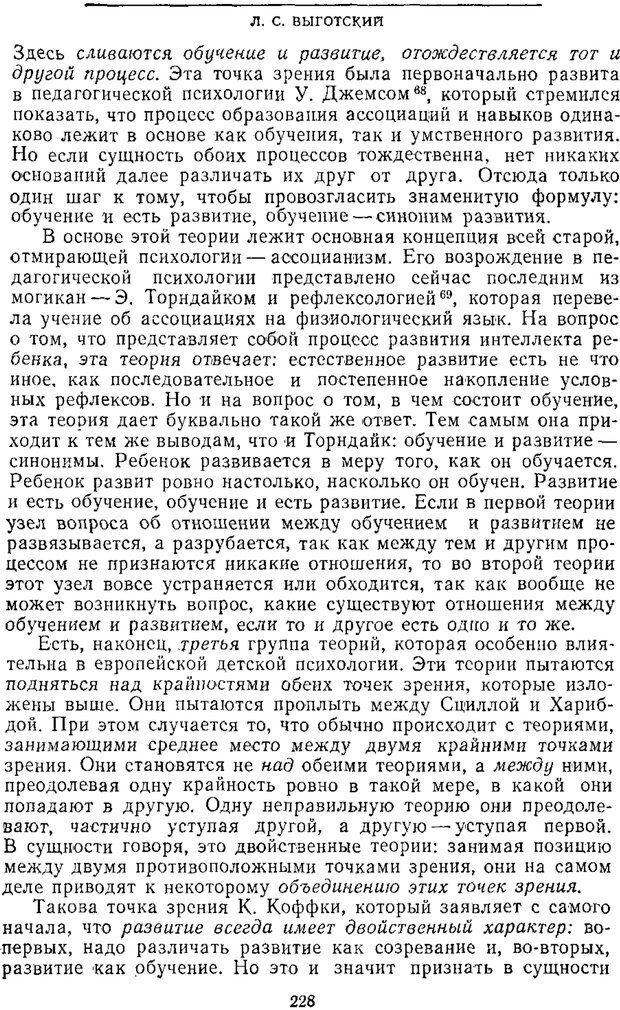 PDF. Том 2. Проблемы общей психологии. Выготский Л. С. Страница 226. Читать онлайн