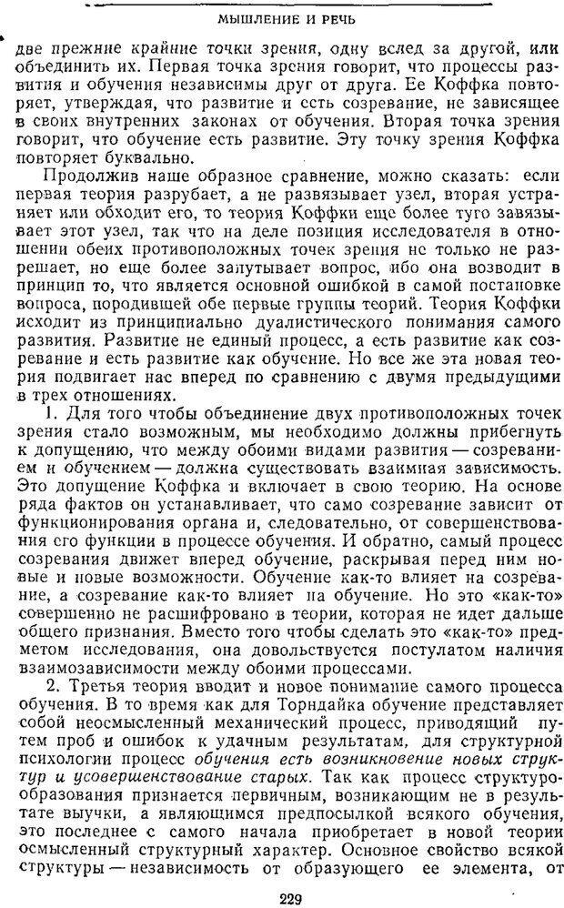 PDF. Том 2. Проблемы общей психологии. Выготский Л. С. Страница 227. Читать онлайн