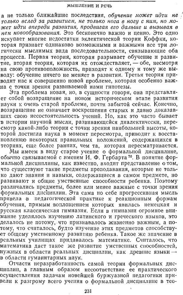 PDF. Том 2. Проблемы общей психологии. Выготский Л. С. Страница 229. Читать онлайн