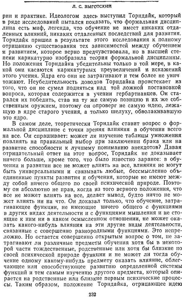 PDF. Том 2. Проблемы общей психологии. Выготский Л. С. Страница 230. Читать онлайн