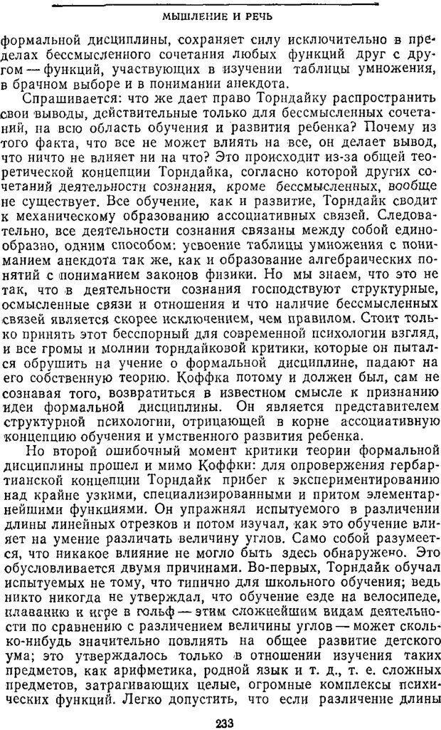 PDF. Том 2. Проблемы общей психологии. Выготский Л. С. Страница 231. Читать онлайн