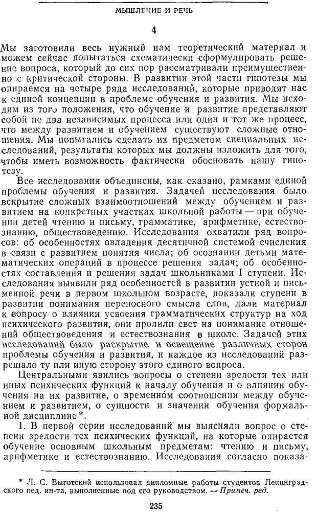 PDF. Том 2. Проблемы общей психологии. Выготский Л. С. Страница 233. Читать онлайн