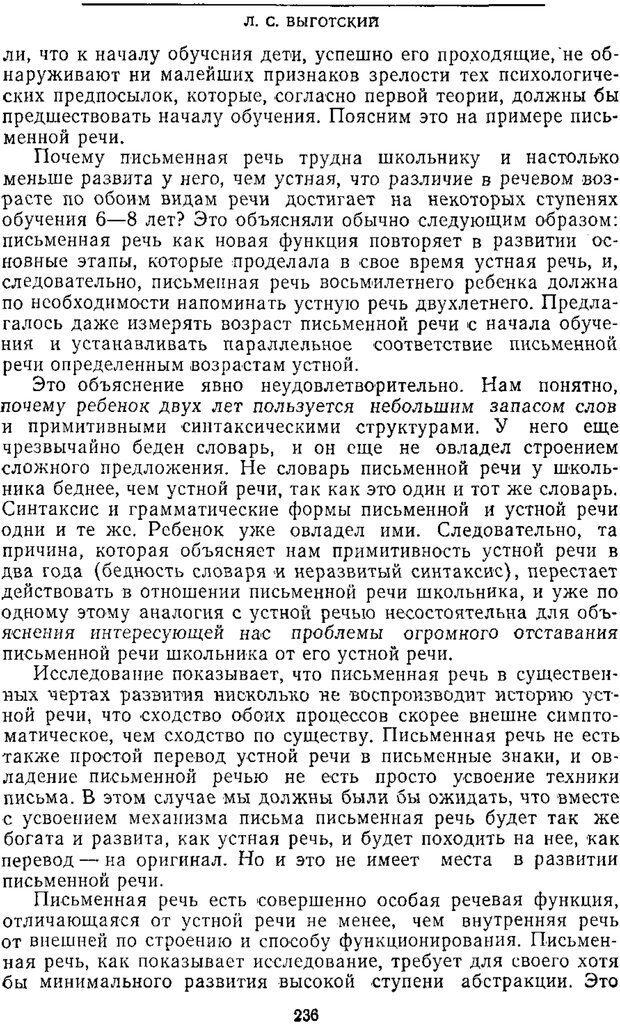 PDF. Том 2. Проблемы общей психологии. Выготский Л. С. Страница 234. Читать онлайн