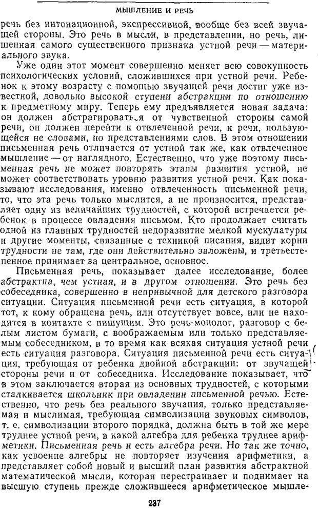 PDF. Том 2. Проблемы общей психологии. Выготский Л. С. Страница 235. Читать онлайн