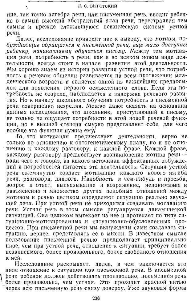 PDF. Том 2. Проблемы общей психологии. Выготский Л. С. Страница 236. Читать онлайн