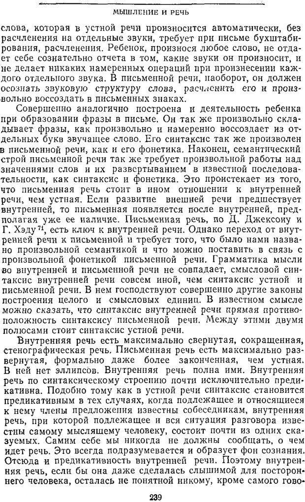 PDF. Том 2. Проблемы общей психологии. Выготский Л. С. Страница 237. Читать онлайн