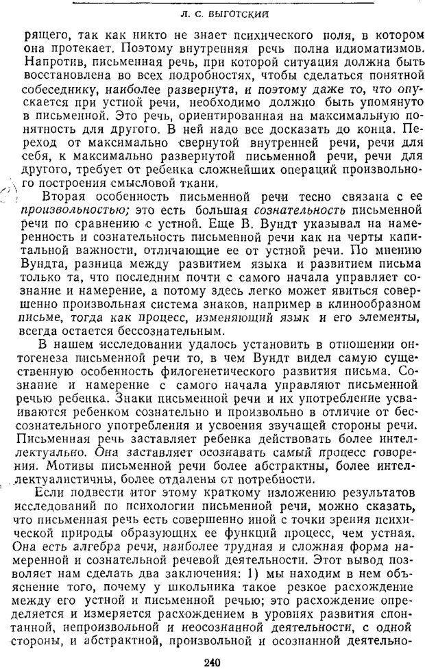 PDF. Том 2. Проблемы общей психологии. Выготский Л. С. Страница 238. Читать онлайн