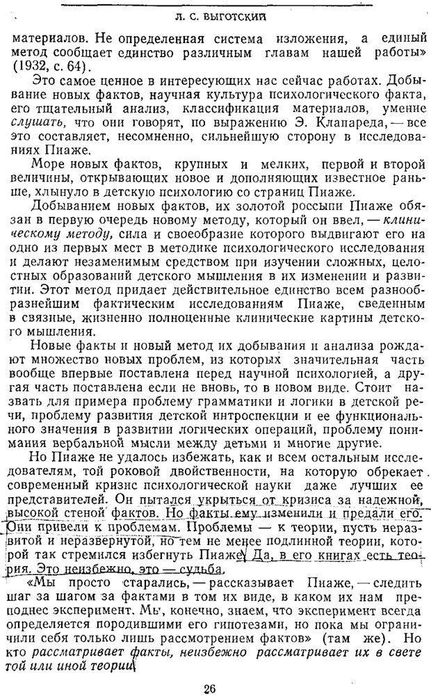 PDF. Том 2. Проблемы общей психологии. Выготский Л. С. Страница 24. Читать онлайн