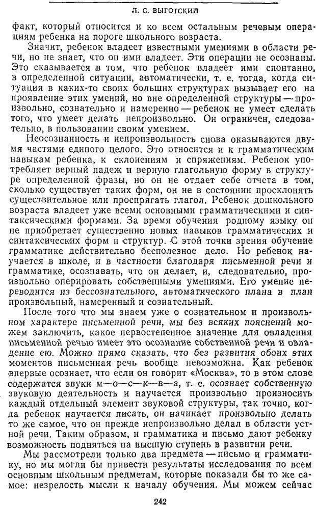 PDF. Том 2. Проблемы общей психологии. Выготский Л. С. Страница 240. Читать онлайн
