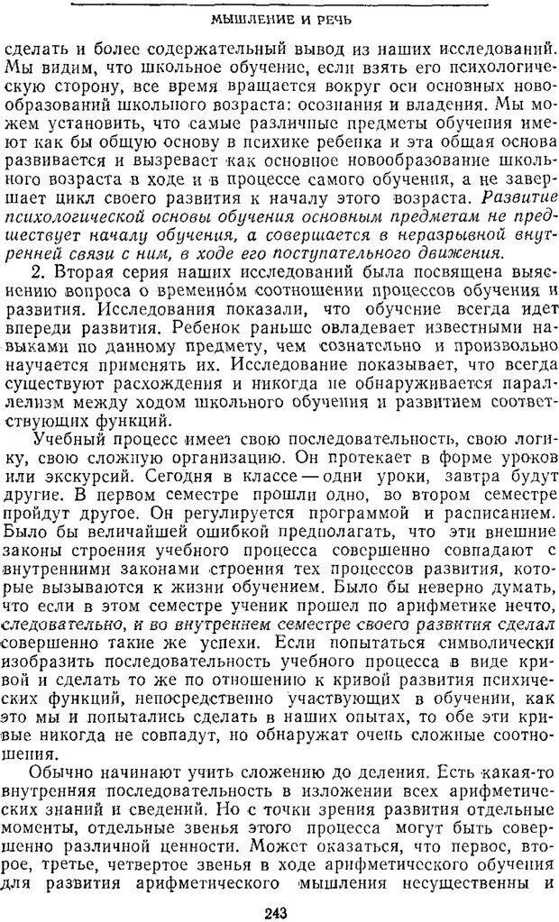 PDF. Том 2. Проблемы общей психологии. Выготский Л. С. Страница 241. Читать онлайн