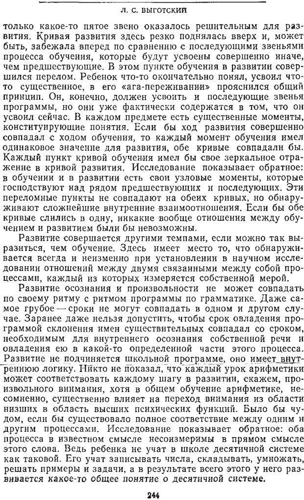 PDF. Том 2. Проблемы общей психологии. Выготский Л. С. Страница 242. Читать онлайн