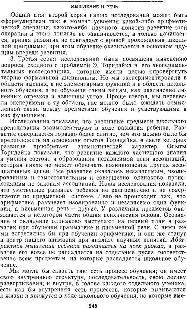 PDF. Том 2. Проблемы общей психологии. Выготский Л. С. Страница 243. Читать онлайн