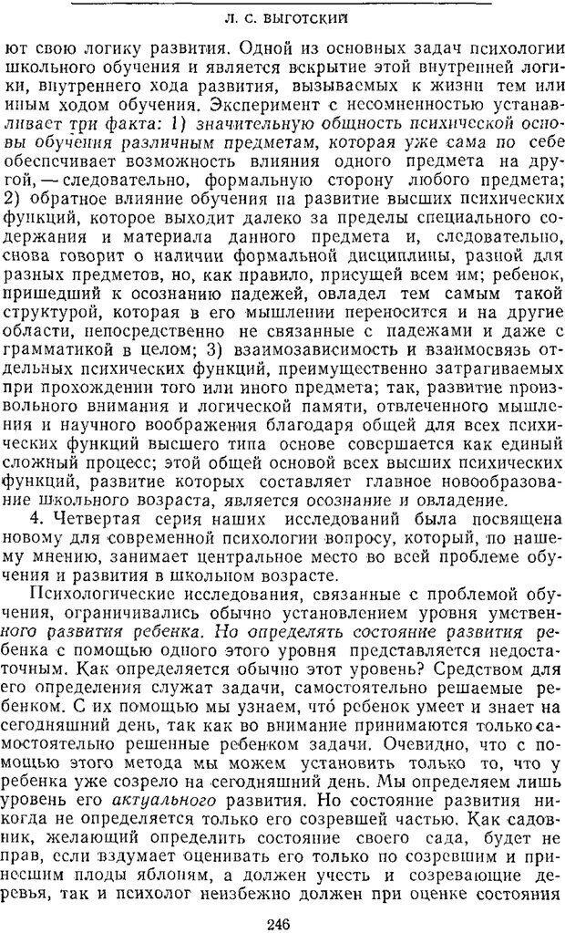PDF. Том 2. Проблемы общей психологии. Выготский Л. С. Страница 244. Читать онлайн