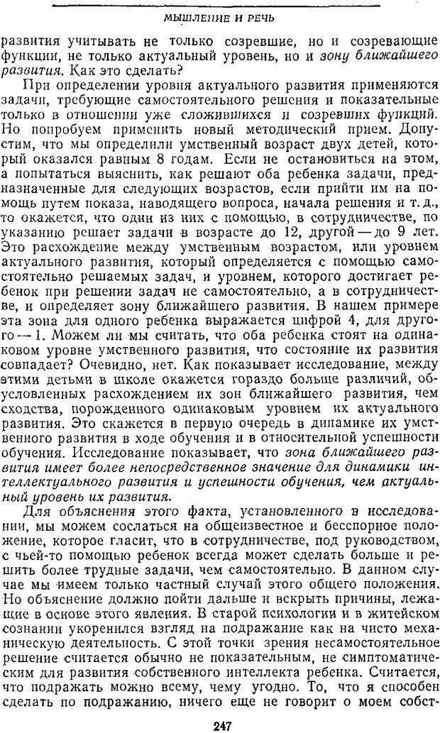 PDF. Том 2. Проблемы общей психологии. Выготский Л. С. Страница 245. Читать онлайн