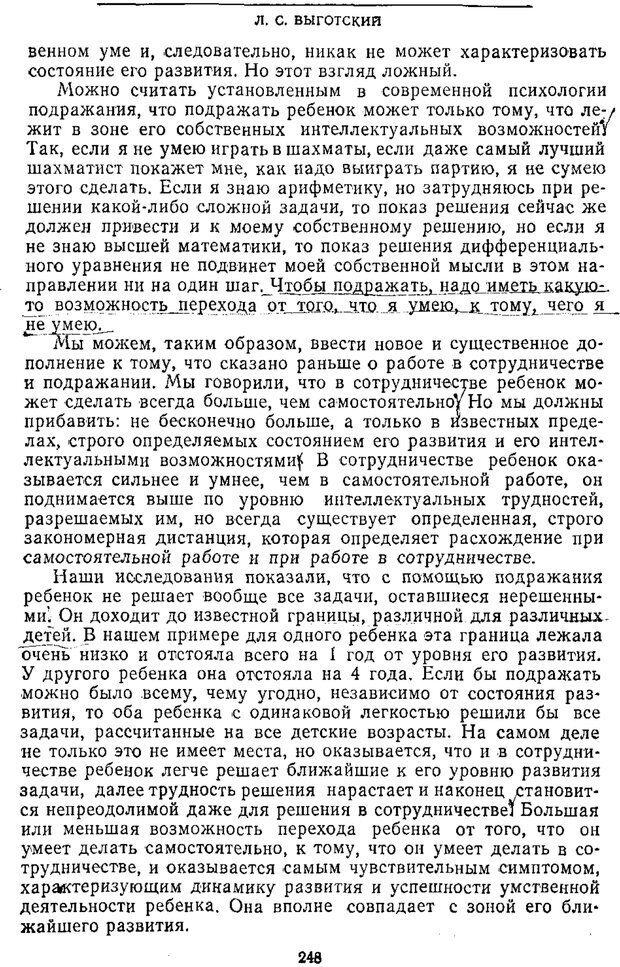PDF. Том 2. Проблемы общей психологии. Выготский Л. С. Страница 246. Читать онлайн