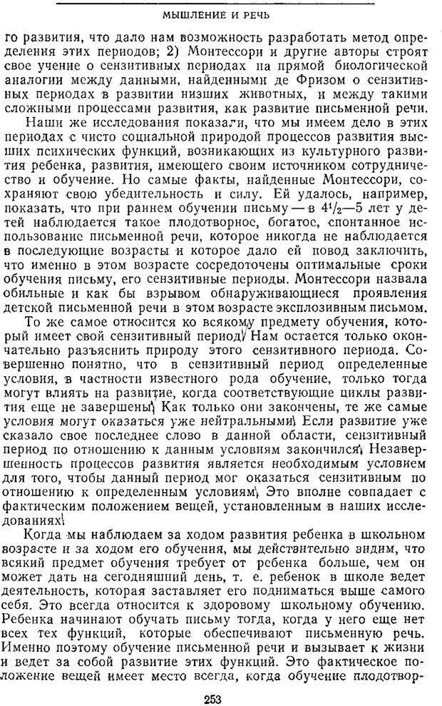 PDF. Том 2. Проблемы общей психологии. Выготский Л. С. Страница 251. Читать онлайн