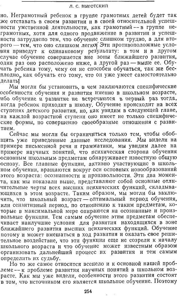 PDF. Том 2. Проблемы общей психологии. Выготский Л. С. Страница 252. Читать онлайн