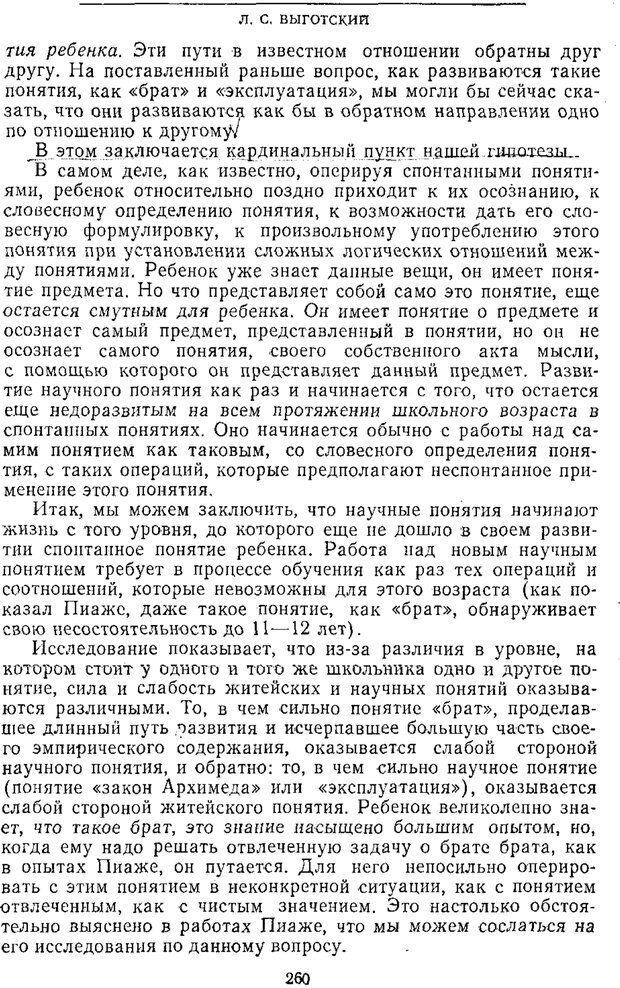PDF. Том 2. Проблемы общей психологии. Выготский Л. С. Страница 258. Читать онлайн