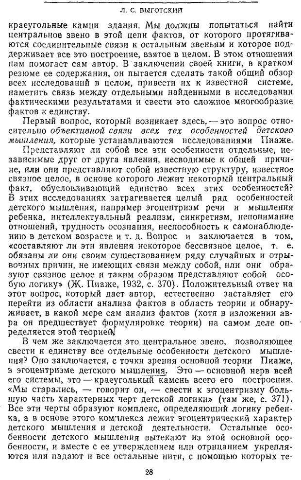PDF. Том 2. Проблемы общей психологии. Выготский Л. С. Страница 26. Читать онлайн