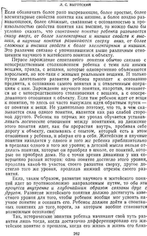PDF. Том 2. Проблемы общей психологии. Выготский Л. С. Страница 260. Читать онлайн