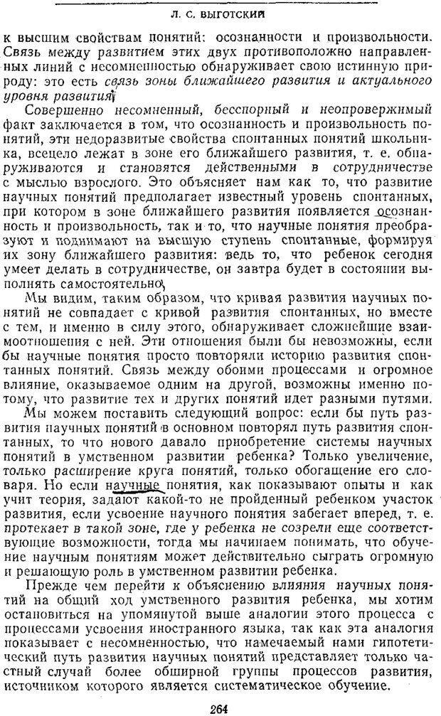 PDF. Том 2. Проблемы общей психологии. Выготский Л. С. Страница 262. Читать онлайн