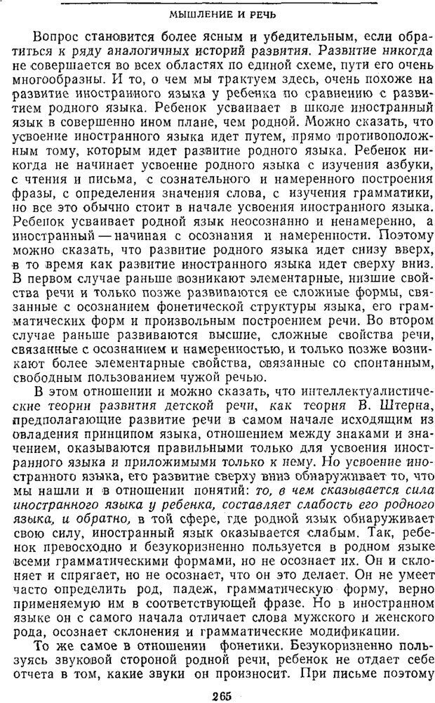 PDF. Том 2. Проблемы общей психологии. Выготский Л. С. Страница 263. Читать онлайн