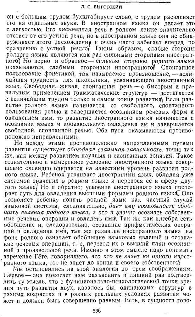 PDF. Том 2. Проблемы общей психологии. Выготский Л. С. Страница 264. Читать онлайн