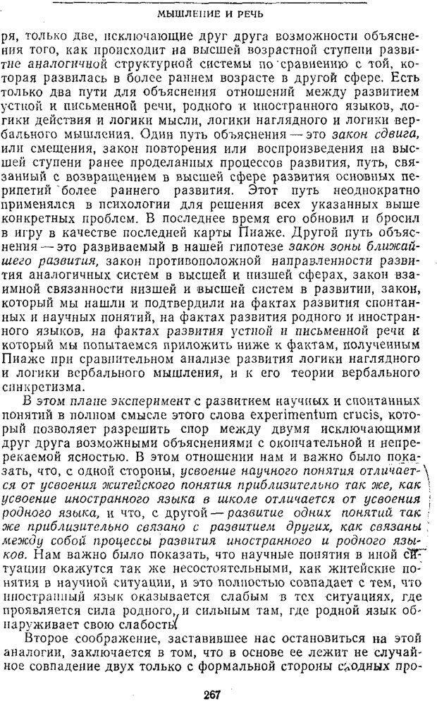PDF. Том 2. Проблемы общей психологии. Выготский Л. С. Страница 265. Читать онлайн