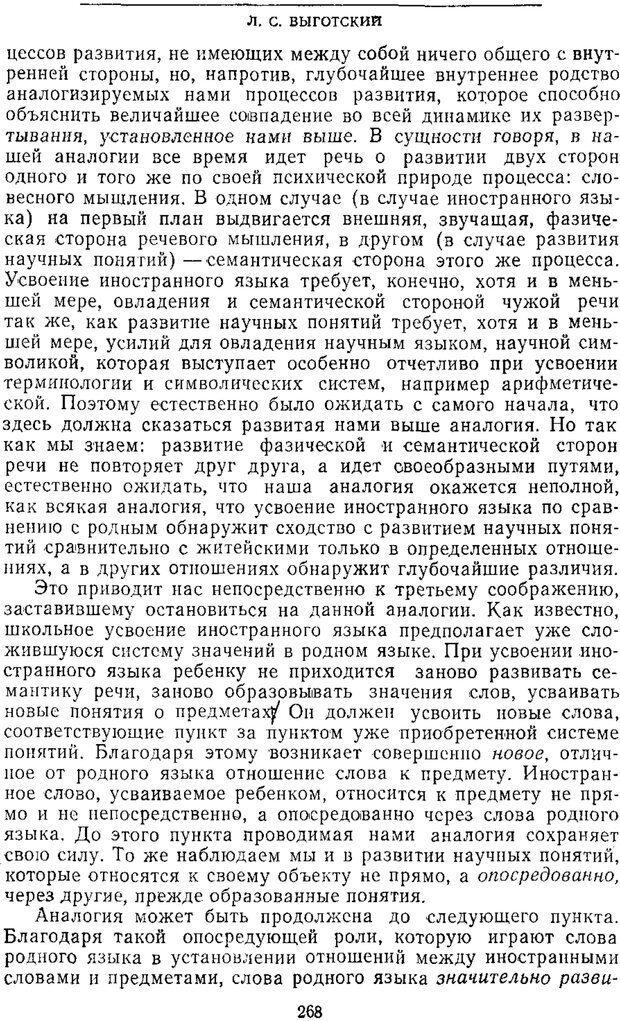 PDF. Том 2. Проблемы общей психологии. Выготский Л. С. Страница 266. Читать онлайн