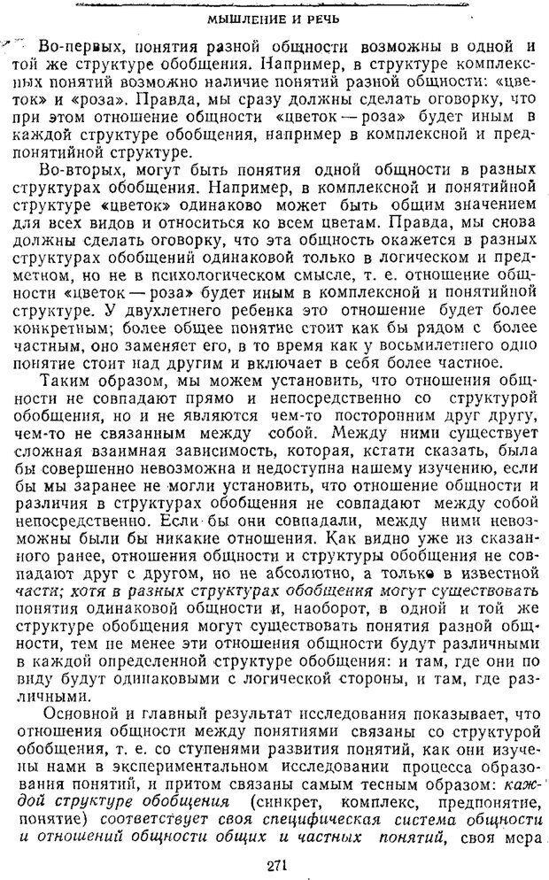 PDF. Том 2. Проблемы общей психологии. Выготский Л. С. Страница 269. Читать онлайн