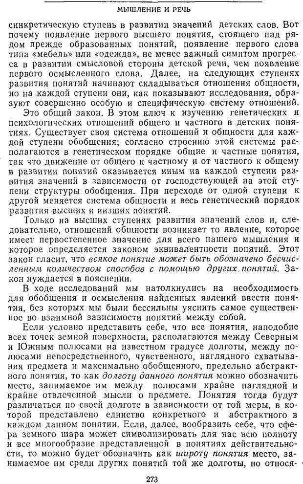 PDF. Том 2. Проблемы общей психологии. Выготский Л. С. Страница 271. Читать онлайн