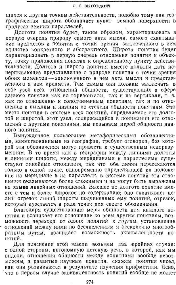 PDF. Том 2. Проблемы общей психологии. Выготский Л. С. Страница 272. Читать онлайн