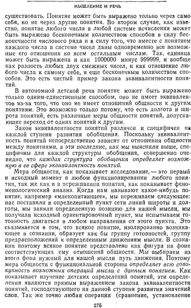 PDF. Том 2. Проблемы общей психологии. Выготский Л. С. Страница 273. Читать онлайн