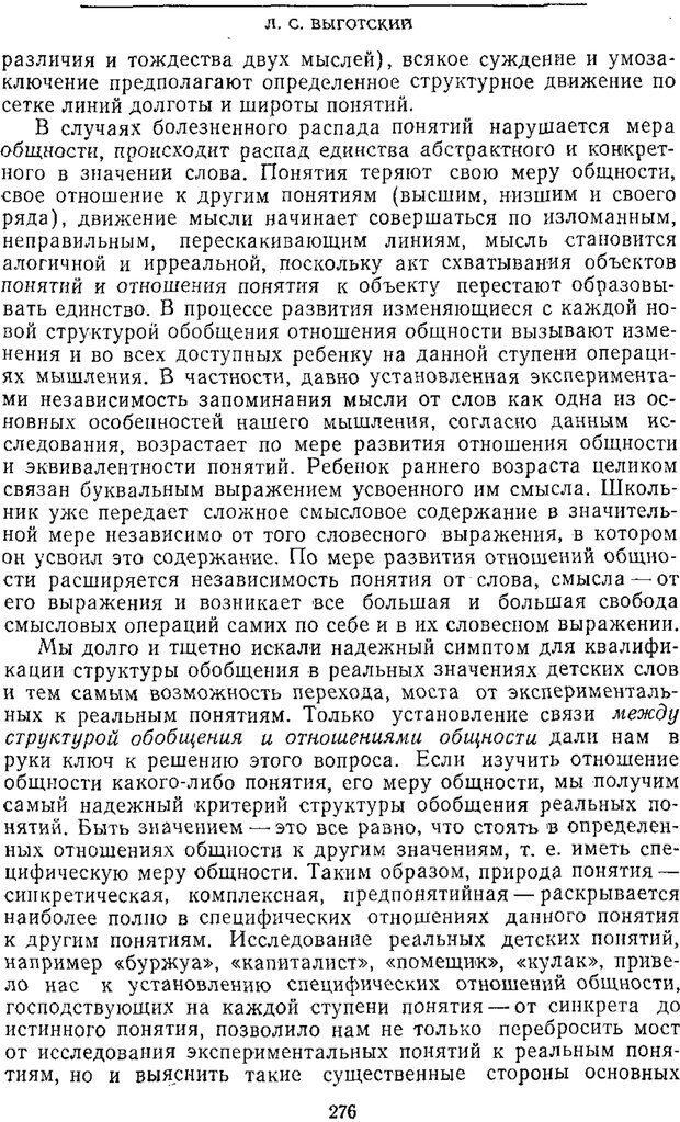 PDF. Том 2. Проблемы общей психологии. Выготский Л. С. Страница 274. Читать онлайн