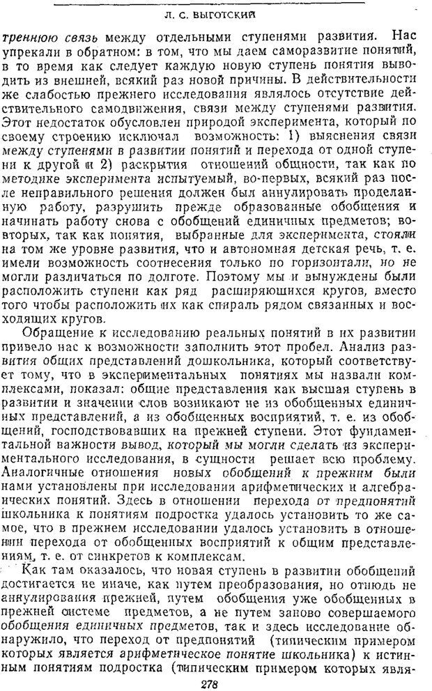 PDF. Том 2. Проблемы общей психологии. Выготский Л. С. Страница 276. Читать онлайн